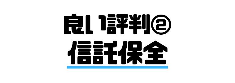 GMOクリック証券評判_信託保全