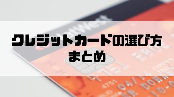 クレジットカード_まとめ