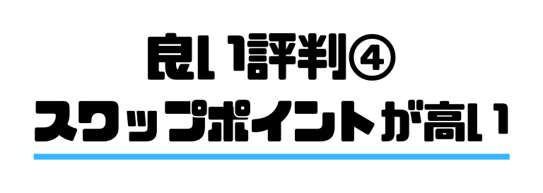 GMOクリック証券評判_スワップポイント