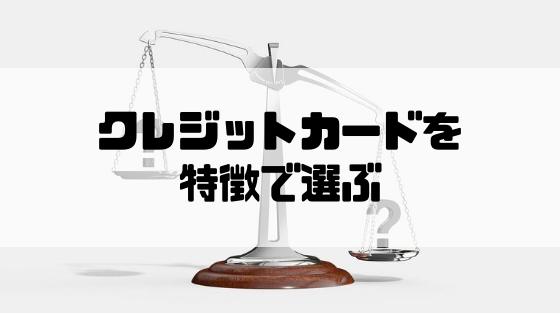 クレジットカード_特徴
