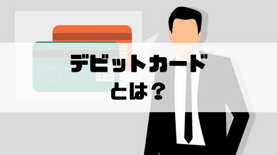 debit_card_information