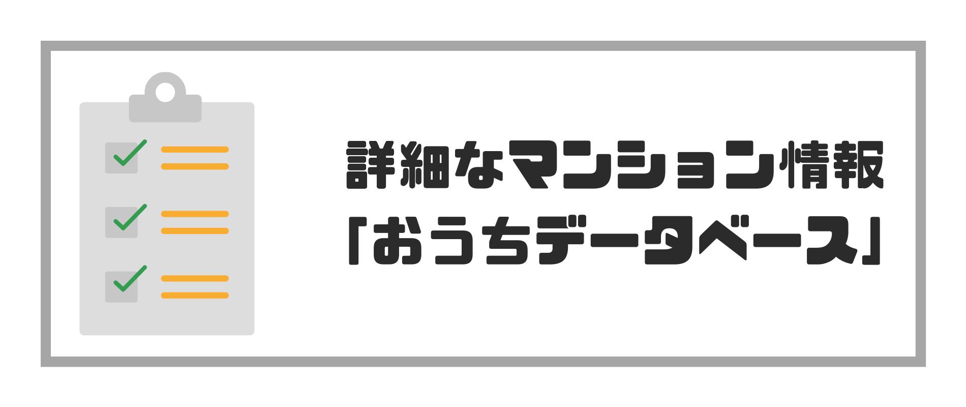 おうちダイレクト_おうちデータベース