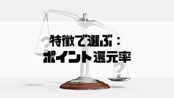 クレジットカード_特徴_ポイント