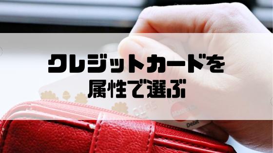 クレジットカード_属性