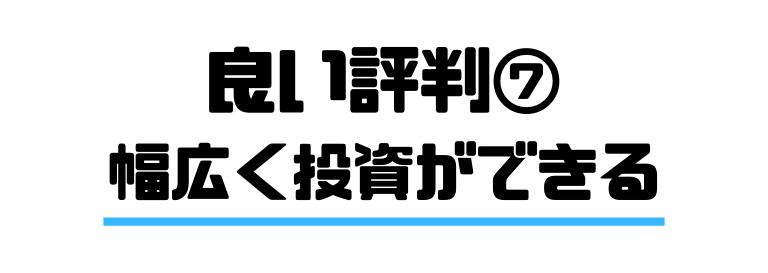 GMOクリック証券評判_投資