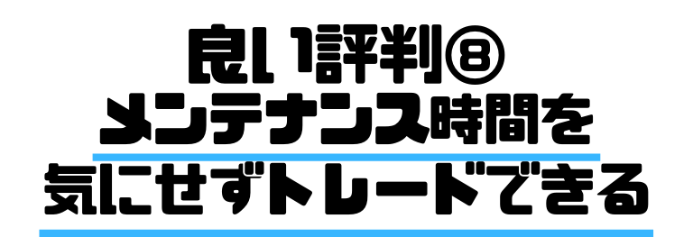 GMOクリック証券評判_メンテナンス