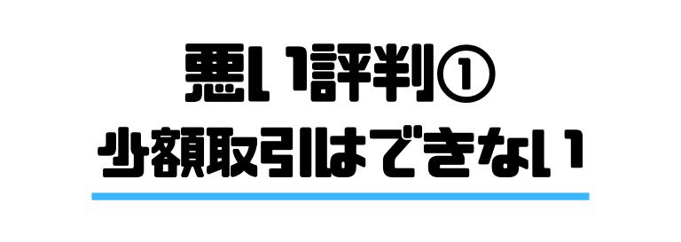 GMOクリック証券評判_少額取引