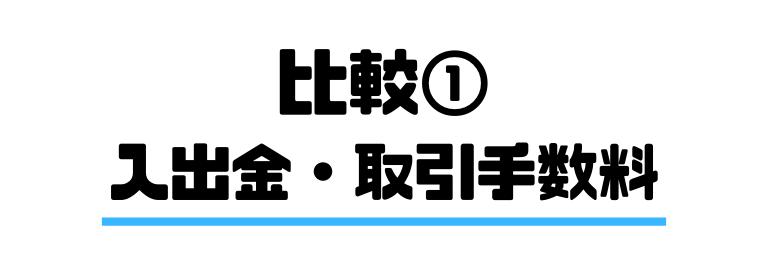 GMOクリック証券評判_入出金手数料_取引手数料_比較