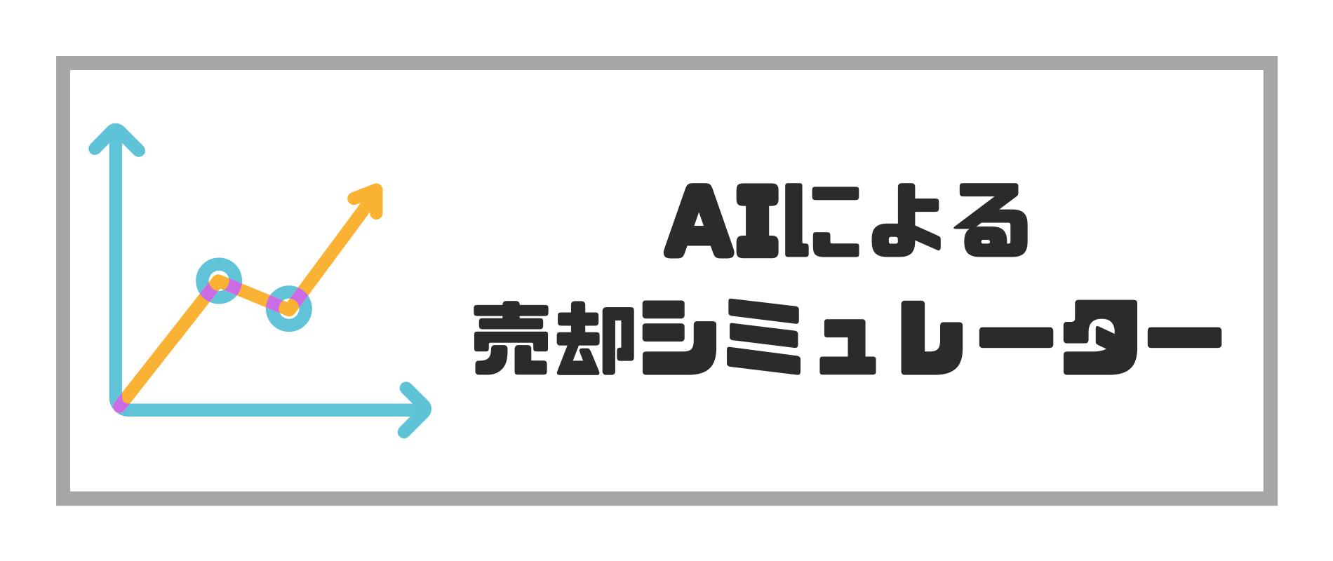 おうちダイレクト_AIによるシミュレーター