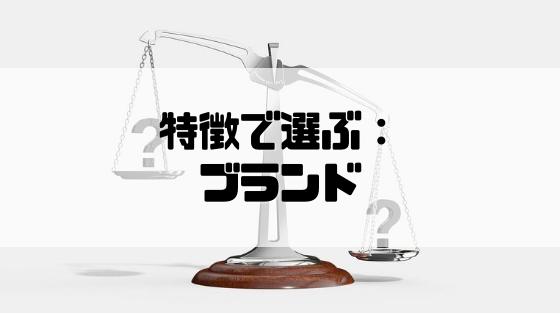 クレジットカード_特徴_ブランド