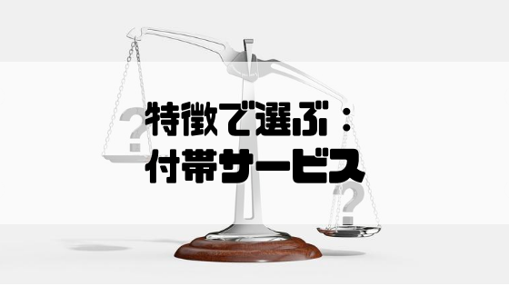 クレジットカード_特徴_サービス