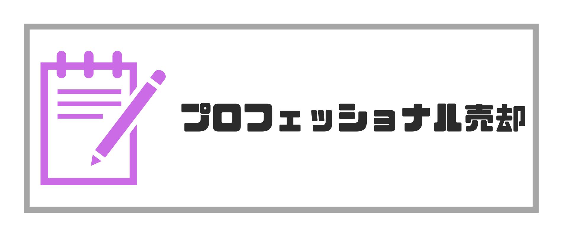 おうちダイレクト_プロフェッショナル売却