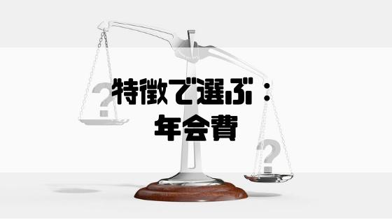 クレジットカード_特徴_年会費