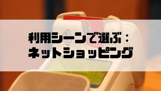 クレジットカード_特徴_ネットショッピング