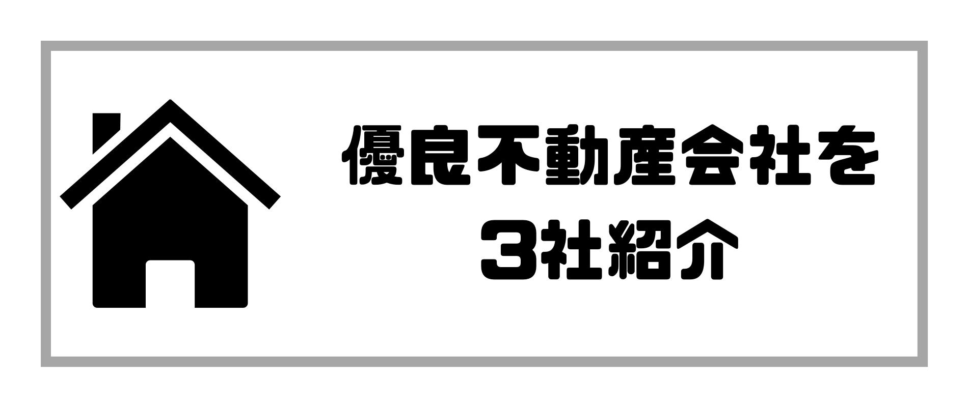 イエシル_優良不動産会社を3社紹介