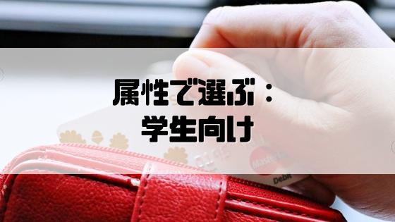 クレジットカード_属性_学生