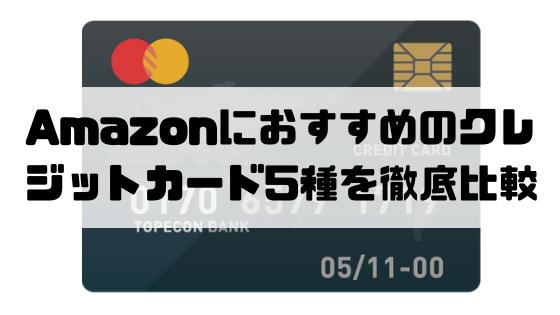 Amazon_クレジットカード_比較