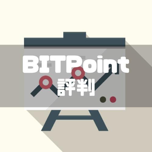 BITPoint(ビットポイント)の評判は?辛口過ぎる50人の本音・メリット・デメリット