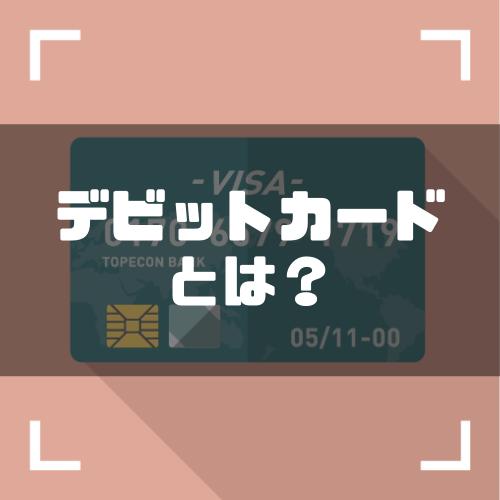 【2021年最新版】おすすめのデビットカード6選|デビットカードを使うメリットやクレカとの違いを徹底解説