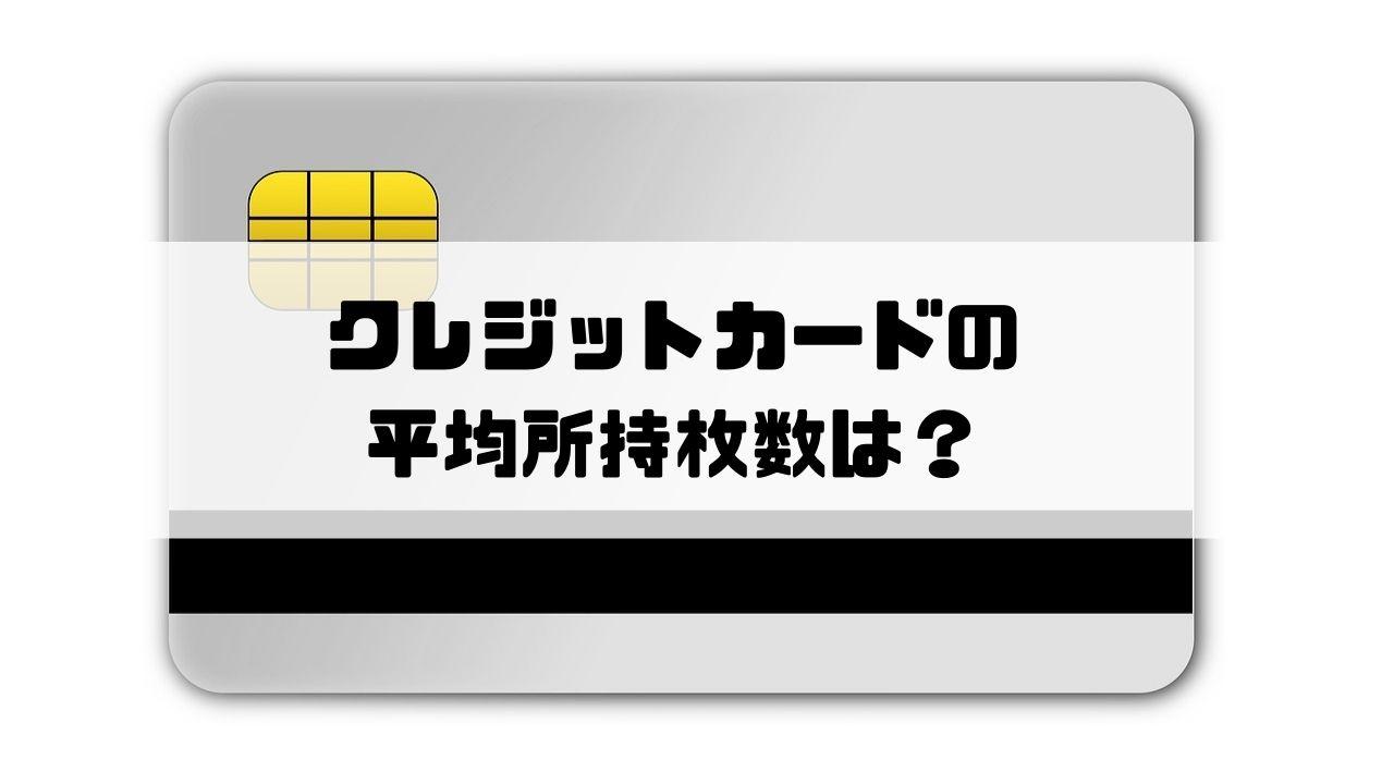 クレジットカード_平均所持枚数