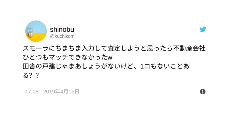 スモーラ_悪い評判
