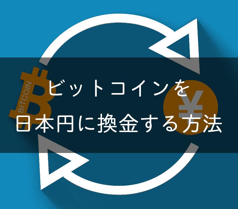 ビットコイン(BTC)を現金化する方法は?日本円に換金する方法やタイミング/手数料を解説!