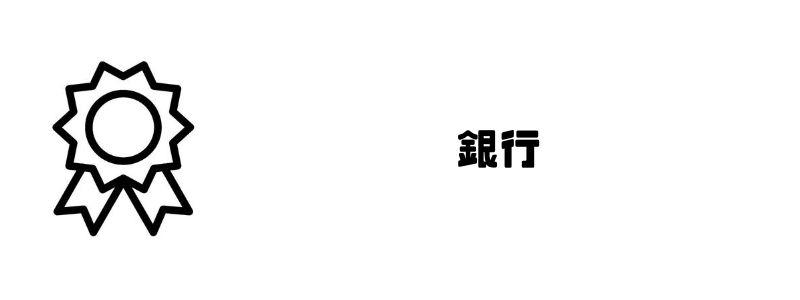 お金借りる_即日_銀行