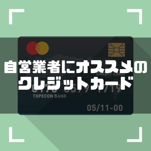 自営業におすすめのクレジットカードは?自営業者が審査に通過するポイント・おすすめのクレジットカードを紹介!