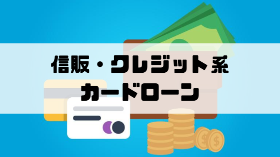 消費者金融_信販クレジット系