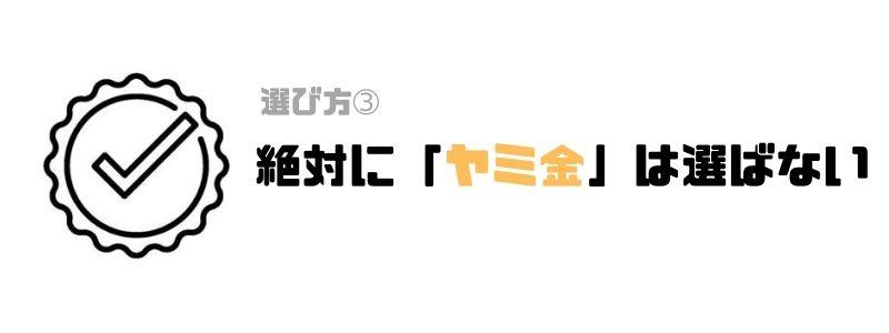カードローン_審査_甘い_ヤミ金