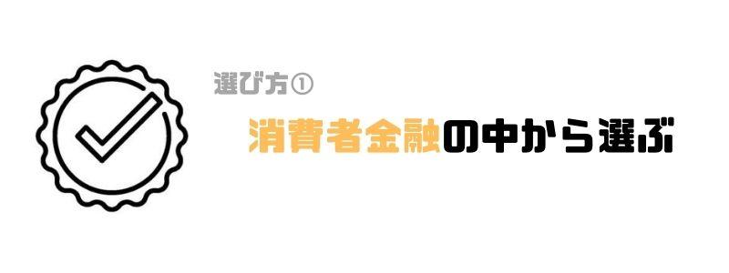 カードローン_審査_甘い_消費者金融