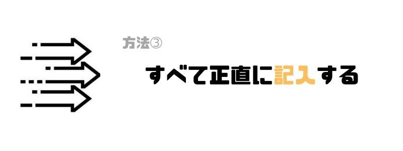 カードローン_審査_甘い_記入