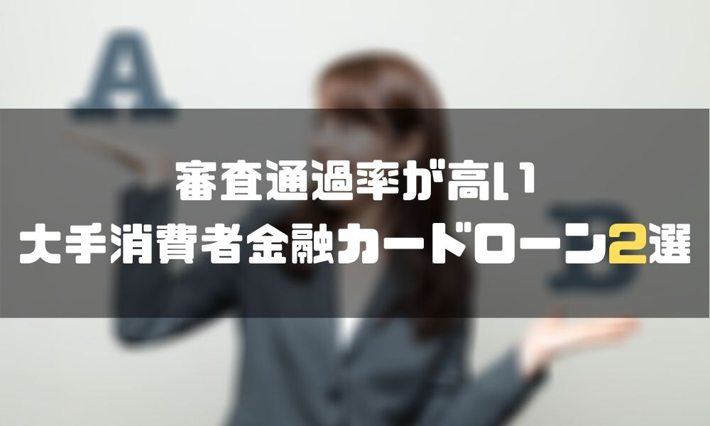 カードローン_審査_甘い_大手