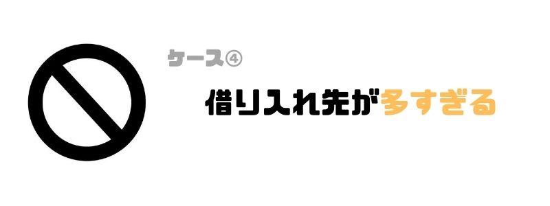 カードローン_審査_甘い_借り入れ先