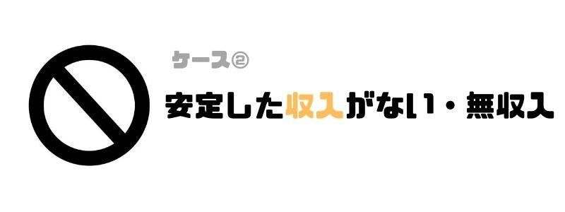 カードローン_審査_甘い_無収入