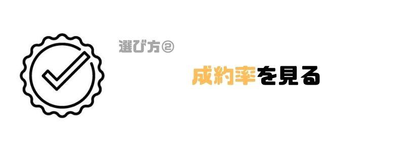 カードローン_審査_甘い_成約率
