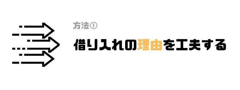 カードローン_審査_甘い_理由