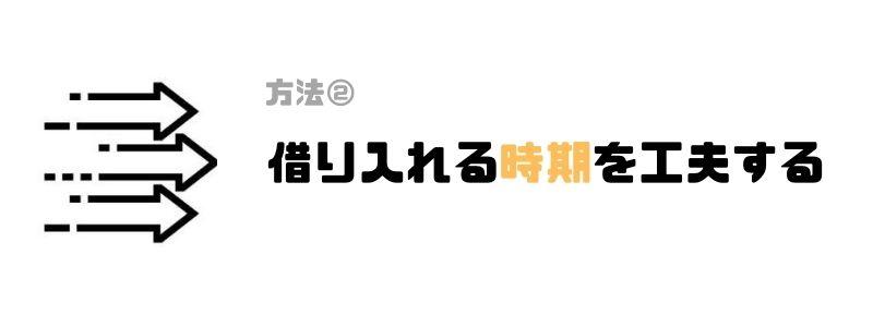 カードローン_審査_甘い_工夫