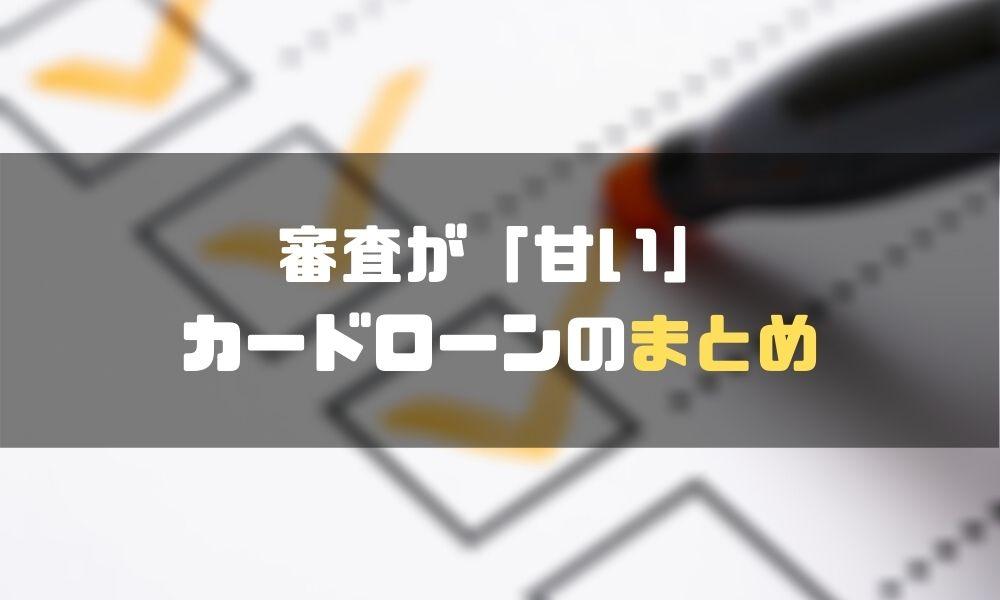 カードローン_審査_甘い_まとめ