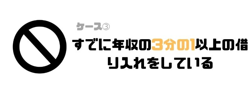 カードローン_審査_甘い_3分の1