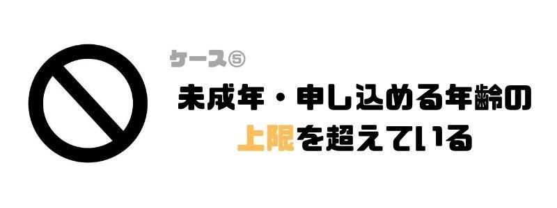 カードローン_審査_甘い_上限