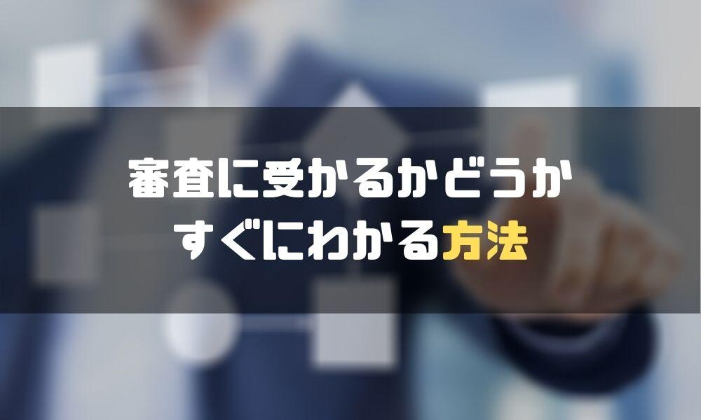 カードローン_審査_甘い_方法