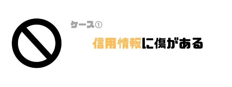 カードローン_審査_甘い_信用情報