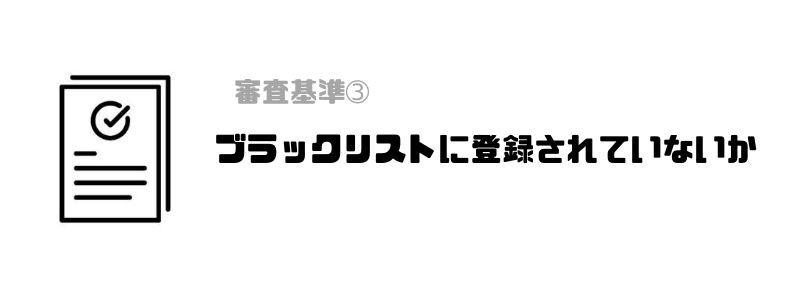 カードローン_審査_甘い_ブラック