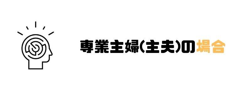 カードローン_審査_甘い_専業主婦