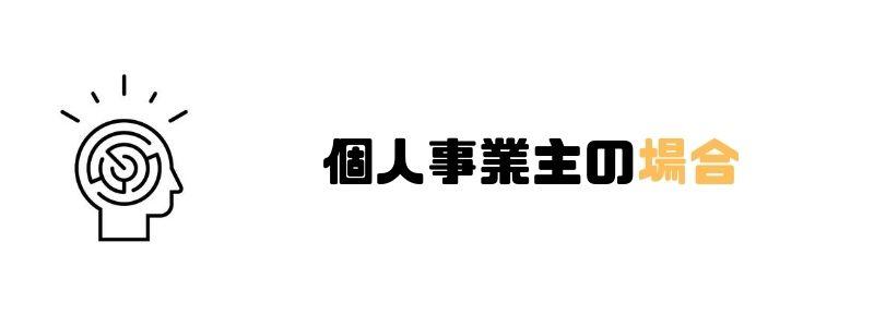 カードローン_審査_甘い_個人事業主