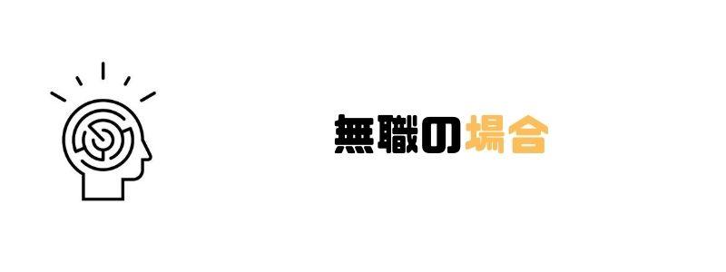 カードローン_審査_甘い_無職