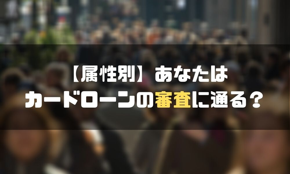 カードローン_審査_甘い_属性別