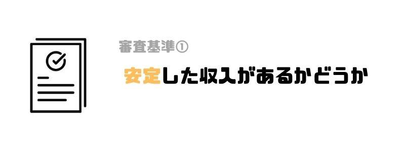カードローン_審査_甘い_安定