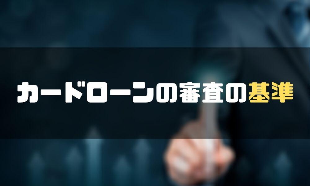 カードローン_審査_甘い_基準